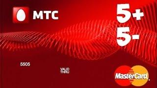 Банковская карта МТС деньги. 5 плюсов и 5 минусов. Как пользоваться.(, 2016-12-18T17:08:02.000Z)
