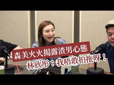 森美火火揭露渣男心態 林欣彤:我唔敢拍拖呀!