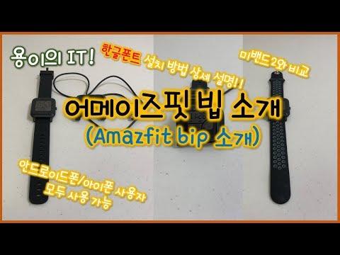 어메이즈핏 빕 (Amazfit Bip) 소개 (한글폰트 설치 상세 설명, 기능 상세 설명, 미밴드2와 비교)