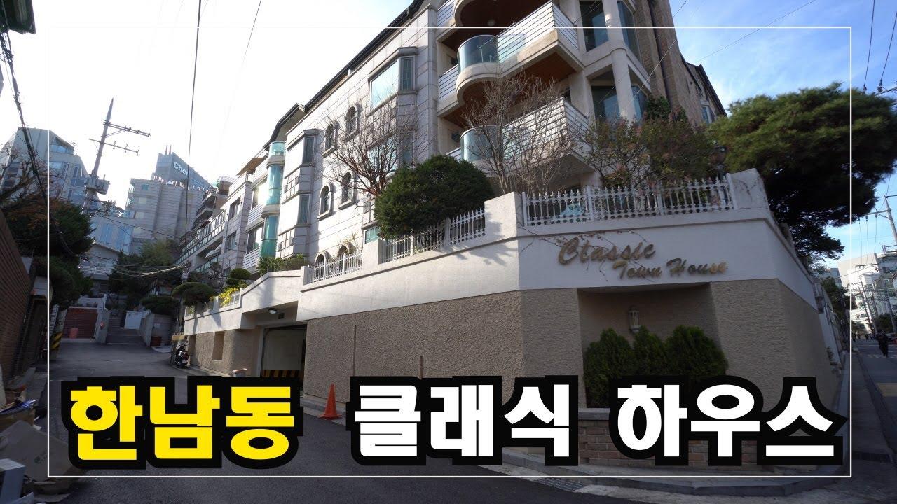 가성비 좋아요! 한남동 클래식 고급빌라 High-Class Housing in Korea  안하우스TV