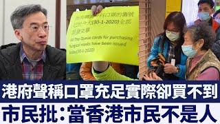 港人排隊瘋搶口罩 市民專家批港府無能|新唐人亞太電視|20200202