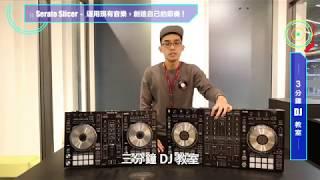 【DJ特輯|3分鐘DJ教室】Vol.6 | Serato DJ專屬「Slicer玩法」創造出自己的節奏!