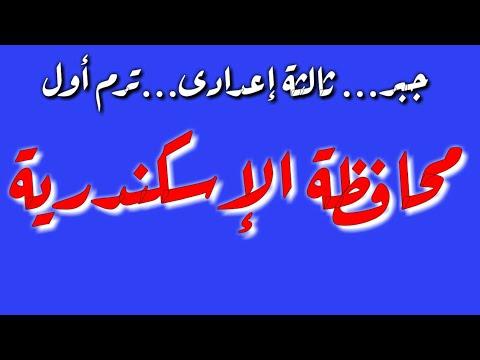 ٤٢- رياضيات🌸ثالثة اعدادي💛حل محافظة الإسكندرية🌷جبر💙ترم اول للاستاذ ناصر غزالة ٢٠٢٠🎈