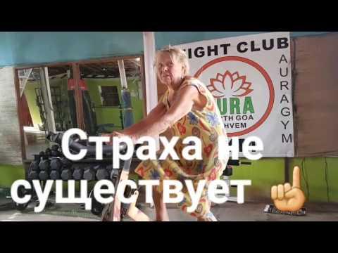 Бабушка-фруктоедка =) Муза Ивановна  85 лет