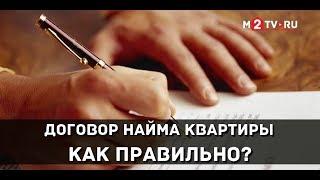 видео Как удачно снять квартиру в Москве