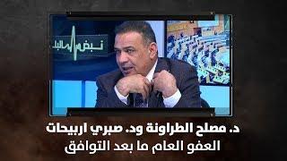 د. مصلح الطراونة ود. صبري اربيحات - العفو العام ما بعد التوافق