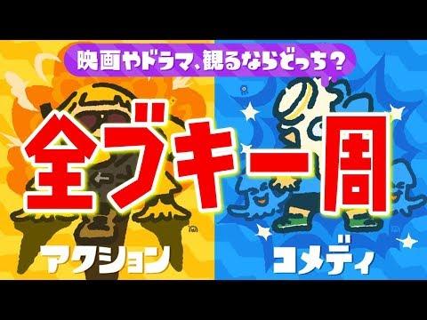 【スプラトゥーン2】【前半】全ブキ一周するまで終われないフェス!