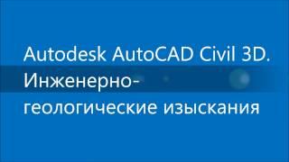 Инженерно-геологические изыскания с помощью AutoCAD Civil 3D