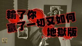 林志炫【輸了你贏了世界又如何】地獄版 Cover - oh!特爽