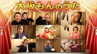 先日開催された「#大阪もんのうた」制作発表会見の映像です 【出演】 MC...