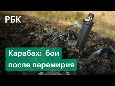 Нагорный Карабах: сводка боев в условиях несостоявшегося перемирия