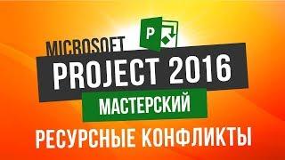 Microsoft Project 2016 Мастерский Урок 1 Возникновение ресурсных конфликтов