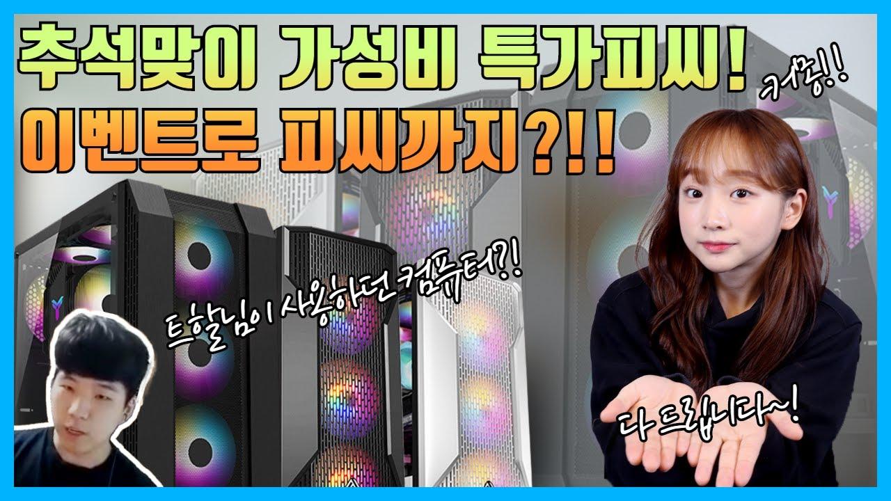 특가피씨!!! 덤으로 이벤트피씨까지?!?! 추석맞이 특가이벤트!!(Feat.쏘이)