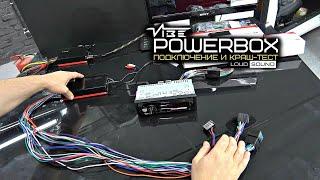 Как Установить Усилитель За 30 Минут. Vibe Powerbox