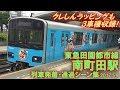 東急田園都市線 南町田駅 列車発着・通過シーン集 2017.5.9
