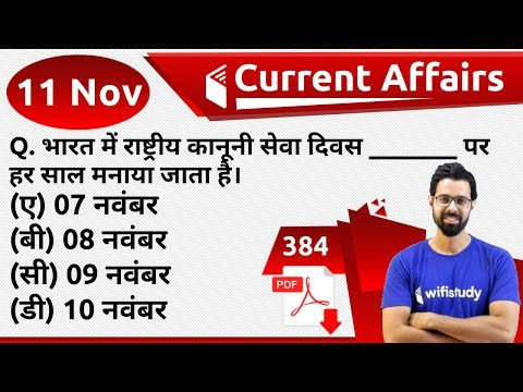 5:00 AM - Current Affairs 2019 | 11 Nov 2019 | Current Affairs Today | wifistudy