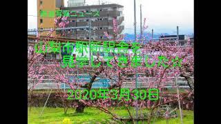 JR東日本:山梨市駅の新駅舎を見てきました:2020年3月30日