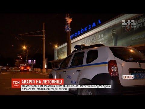 Аеропорт Одеси несе колосальні збитки через аварійну посадку турецького літака