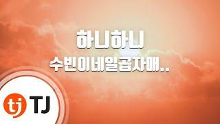 Download [TJ노래방] 하니하니 - 수빈이네일곱자매들 / TJ Karaoke