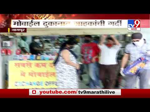 Nagpur Unlock | नागपुरात मोबाईल दुकानात ग्राहकांची मोठी गर्दी-TV9