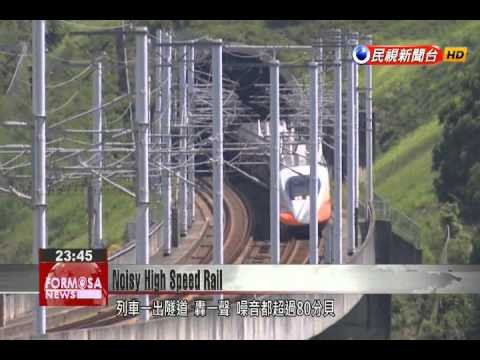 Miaoli County residents say Taiwan High Speed Rail noise is causing insomnia and mental di...
