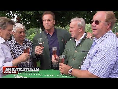 Schwarzenegger\'s Geburtshaus! Куда ходил Арни с гантелями по 20 кг и за что переживала его мама?