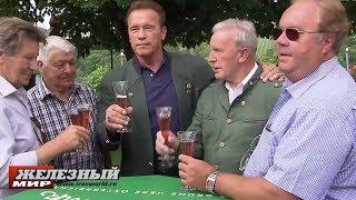Schwarzenegger's Geburtshaus! Куда ходил Арни с гантелями по 20 кг и за что переживала его мама?