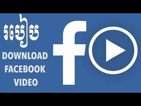 How to download videos on Facebook 2018 Speak Khmer