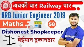 1100 AM - RRB JE 2019 Maths by Sahil Sir Dishonest Shopkeeper