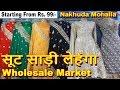 Suit Saree Lehenga Wholesale Market | Best Market For Ladies Clothes | Nakhuda Mohalla Part-2..