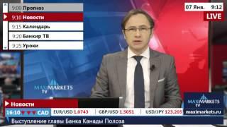 07.01.16 (09:00 MSK) - Новости форекс MaхiMarkets.