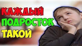 КАЖДЫЙ ПОДРОСТОК ТАКОЙ thumbnail