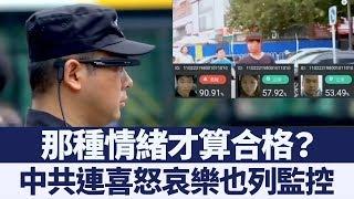中共恐怖監控「走火入魔」 情緒也列入監控 新唐人亞太電視 20191105