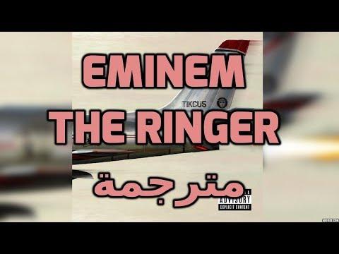 eminem - the ringer مترجمة
