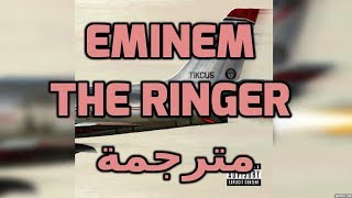 eminem - the ringer مترجمة