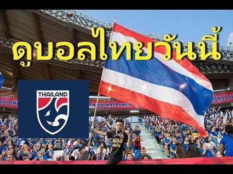 ดูบอลสด ทีมชาติไทย วันนี้ | เอเชียนคัพ 2019