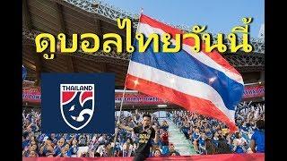 ดูบอลสด ทีมชาติไทย วันนี้ | บอลไทยวันนี้ล่าสุด
