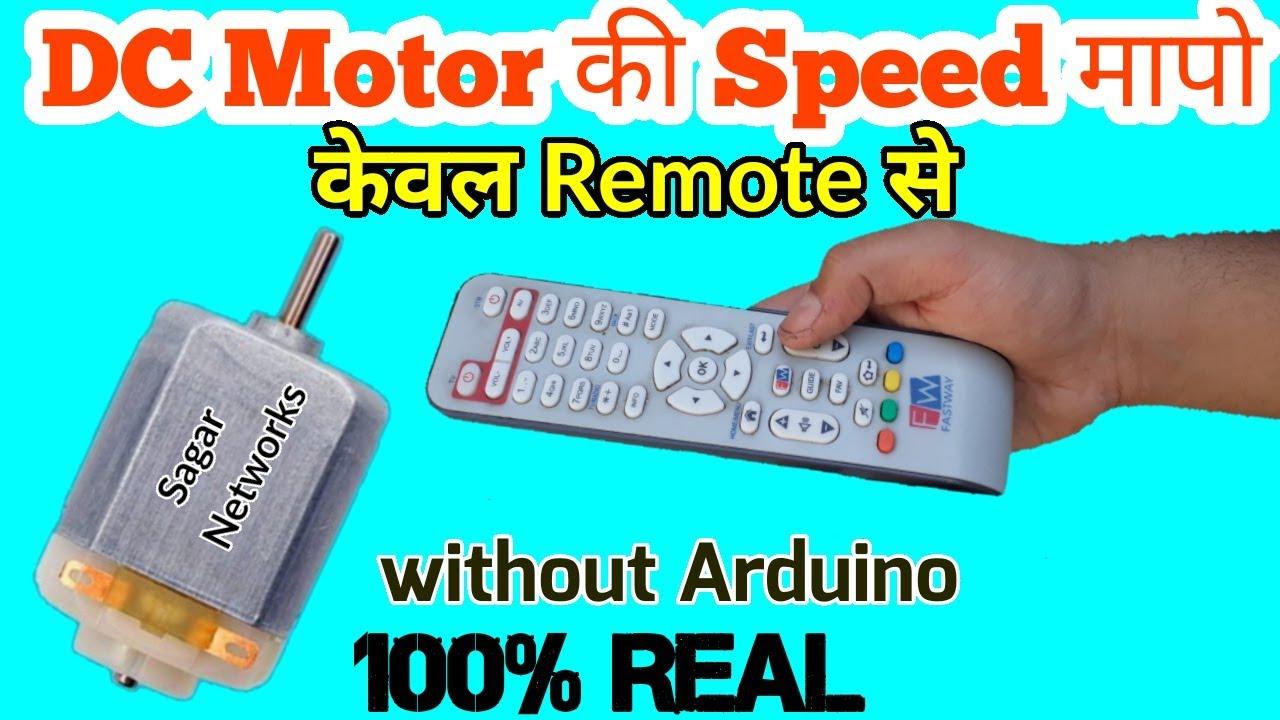 Dc Motor  U0915 U0940 Speed  U0915 U0948 U0938 U0947  U092e U093e U092a U0947 Without Arduino