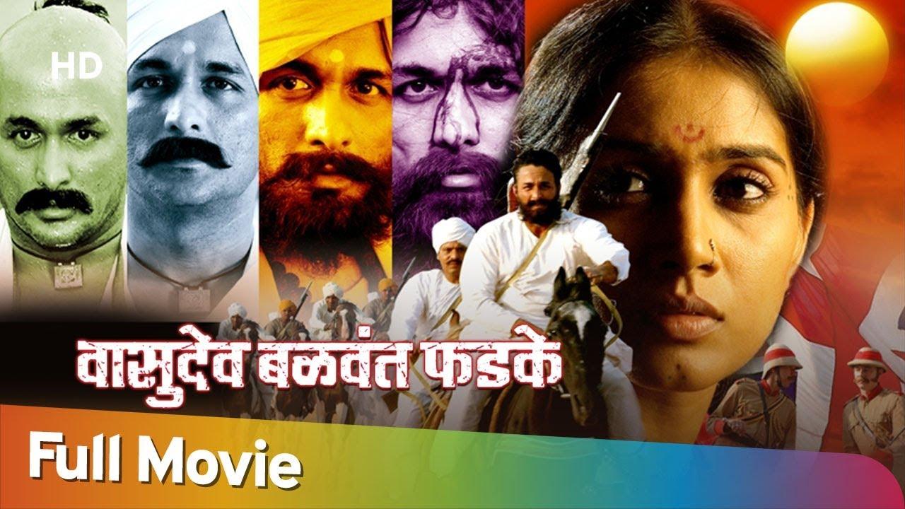 Download Vasudev Balwant Phadke (2007) - रोमांचक मराठी मुव्ही वासुदेव बळवंत फडके - MARATHI FULL MOVIE