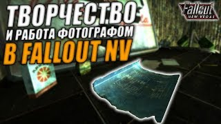 Fallout New Vegas  РАБОТА ФОТОГРАФОМ ХУДОЖНИК НА ТЕРРИТОРИИ СТРИПА