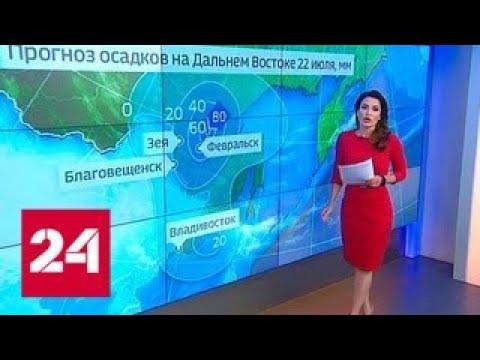 """""""Погода 24"""": сколько еще будет заливать Дальний Восток? - Россия 24"""