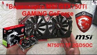 Видеокарта MSI GTX750Ti GAMING GeForce (N750Ti TF 2GD5OC). Распаковка, обзор внешнего вида,