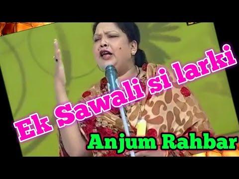 EK SAWALI SI LARKI || ANJUM RAHBAR|| इक सावली सी लड़की, अंजुम रहबर