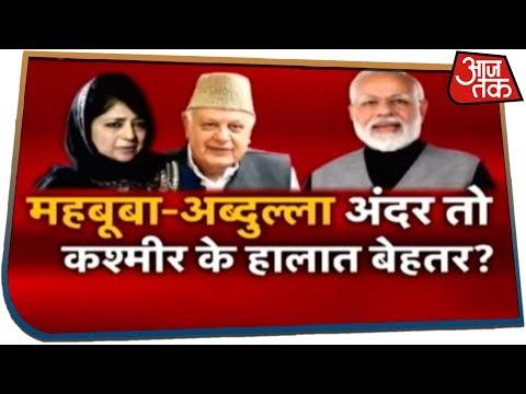 Mehbooba-Abdullah अंदर तो Kashmir के हालात बेहतर ! देखिए Dangal, Rohit Sardana के साथ