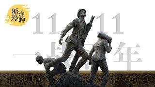 袁腾飞聊双十一:繁荣与战争  ----  剁手购物实在忙 抽空了解一战殇