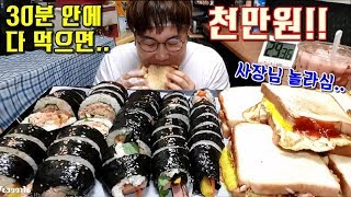 Toasted kimbap 1,000 won ?? If you eat it in 30 minutes, it will be 10,000dollar!!! mukbang