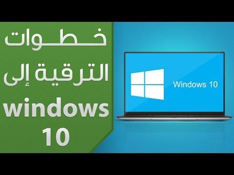 خطوات ترقية Windows 8.1 الى Windows 10