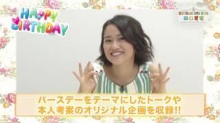 こぶしファクトリー田口夏実16歳の記念すべきバースデーDVDが発売! バ...