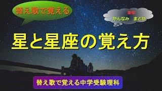 【替え歌で覚える】星と星座の覚え方 (歌唱 かんなみ まどか)