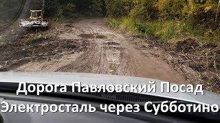 дорога Электросталь Павловский Посад через Субботино